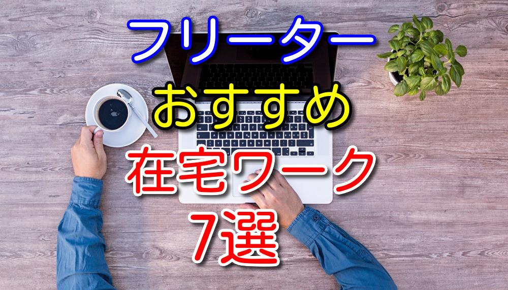 【体験談あり】フリーターにおすすめする在宅ワーク7選を紹介