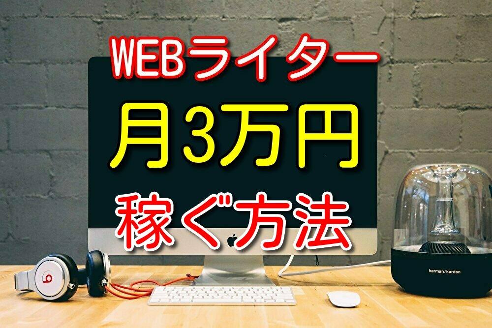 【クラウドワークス】webライターで月3万円稼ぐ方法を2つ紹介