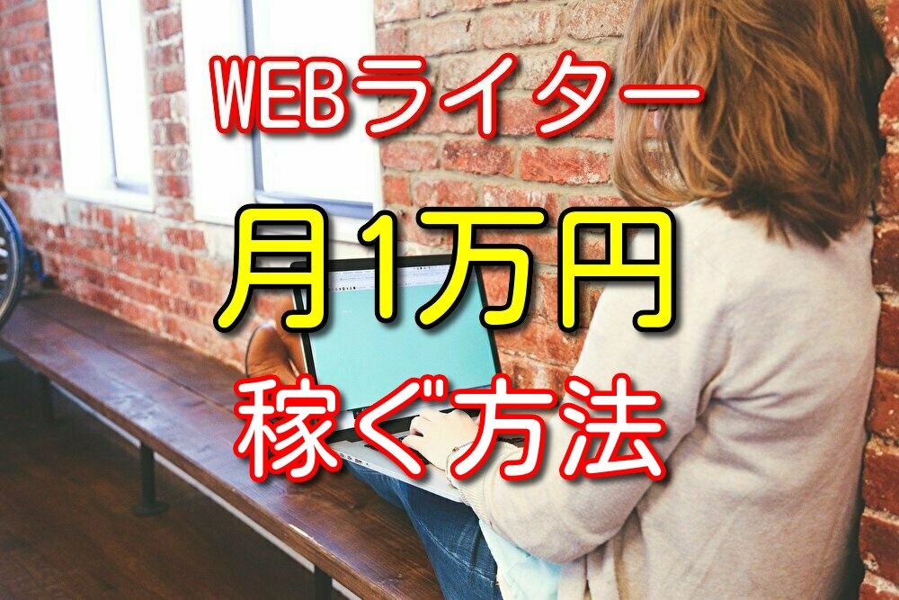 【クラウドワークス】webライターで月1万円稼ぐ方法【実例付き】