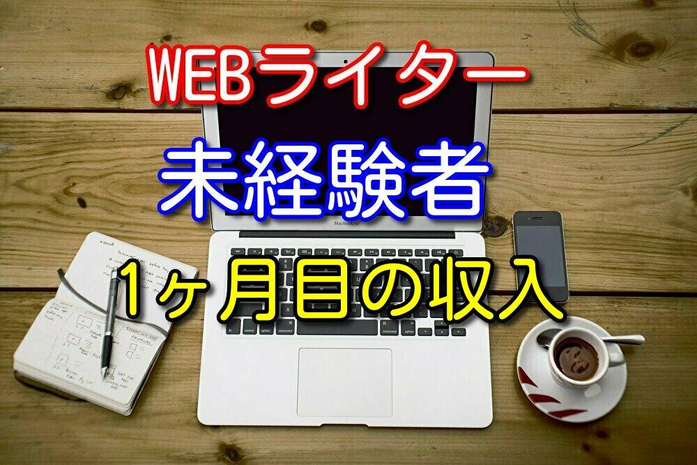 【クラウドワークス】webライター未経験から1ヶ月目の収入を公開