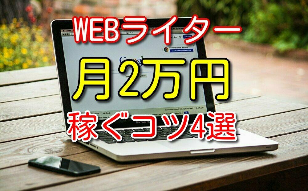 【クラウドワークス】webライターで月2万円稼ぐコツ4選【実例付き】