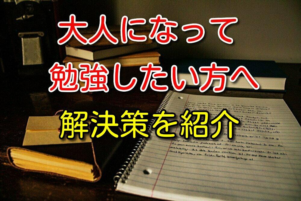 大人になって勉強したくなった人へ解決策を書いていく【体験談あり】