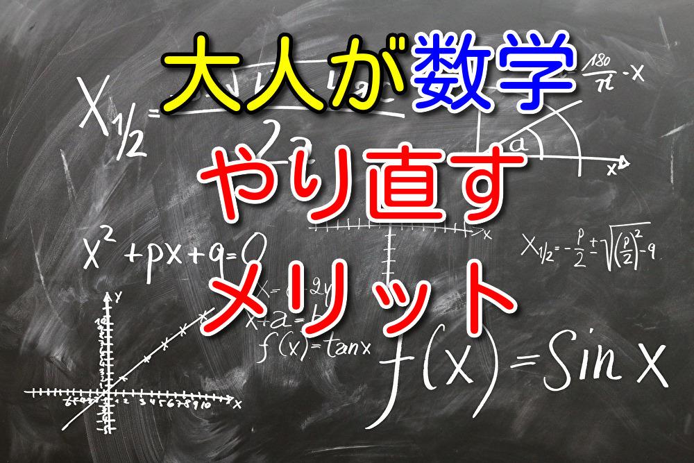 【体験談を元に解説】大人が数学をやり直しするメリットを力説します