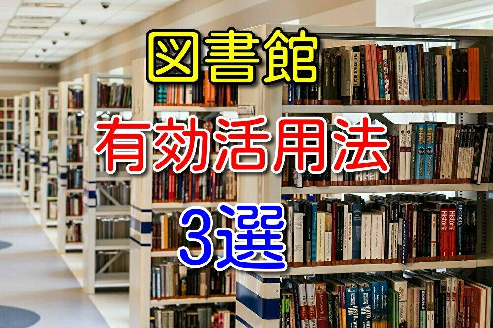 図書館で100冊以上読んできた僕が図書館の有効活用法を3つ紹介
