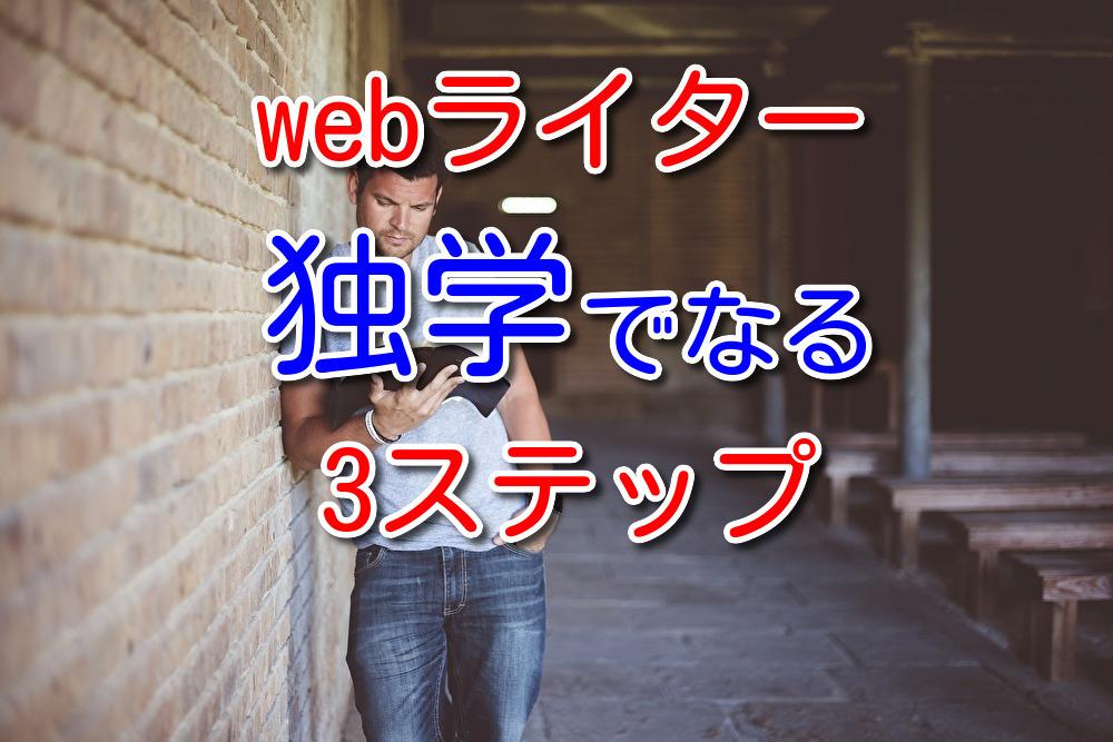 独学でwebライターになるための3ステップ【勉強法も解説】