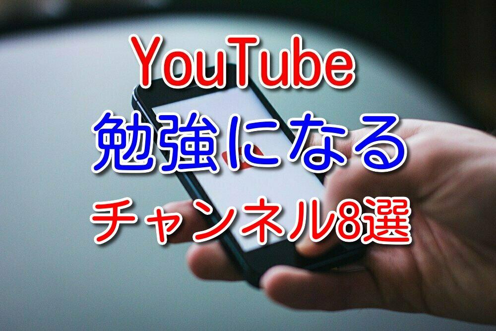 【2020年最新】youtubeで勉強になるチャンネルを8つ紹介