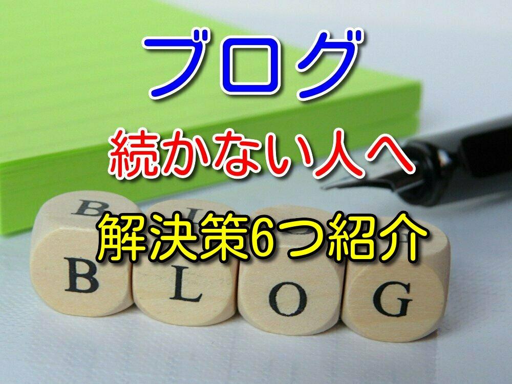ブログ続かない人のためにブログ歴3年の僕が実践した方法を6つ紹介