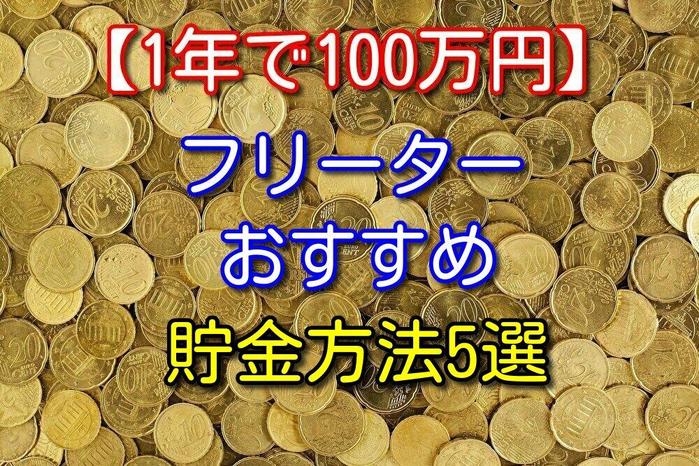 【1年で100万円貯まる】フリーターにおすすめの貯金方法5選