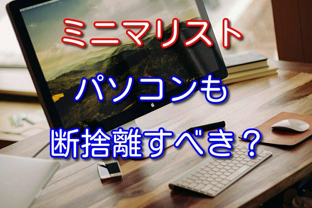ミニマリストはパソコンも断捨離すべき?【結論:人による】