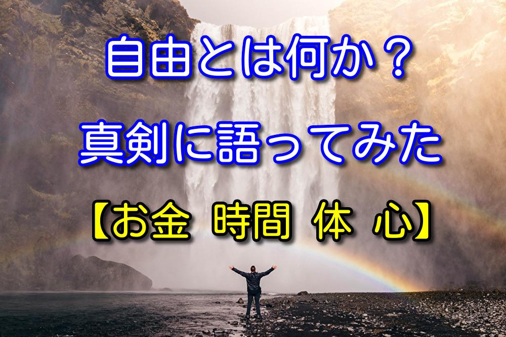 【人生論】自由とは何かを真剣に語ってみた【お金、時間、体、心】