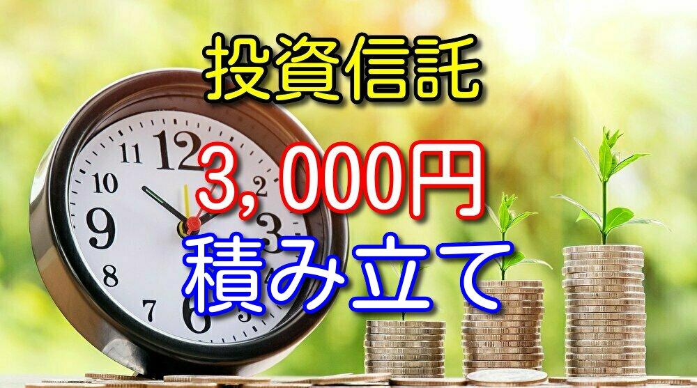30代フリーターが投資信託を3000円ずつ積み立ててみた実績を公開