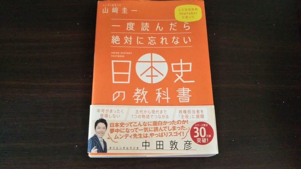 【日本史】一度読んだら絶対に忘れない日本史の教科書を読んだ感想