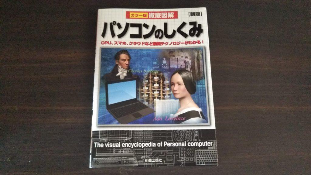 【初心者~中級者向け】徹底図解パソコンのしくみを読んだ感想
