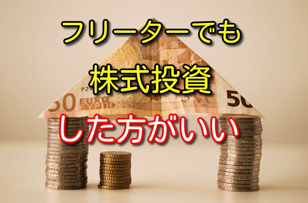 フリーターでも株を買う方がいい理由と注意事項を徹底解説!