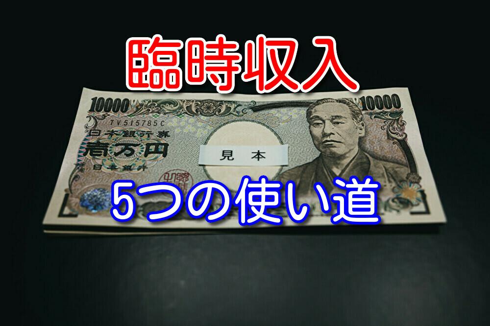 一万円の臨時収入が手に入ったので使い道を5つ考えてみた