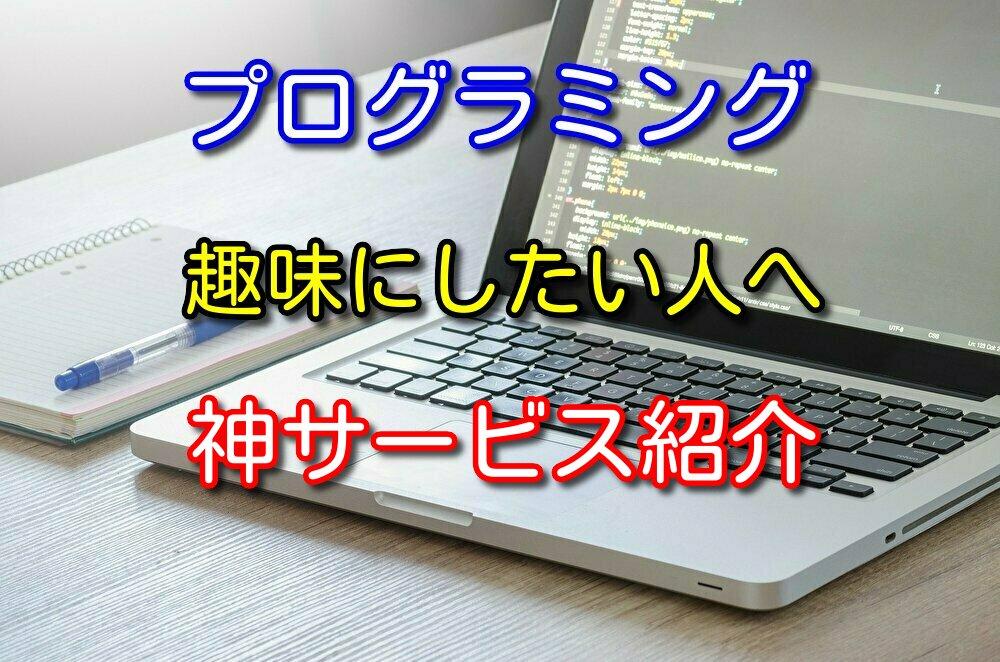 【無料】プログラミングを趣味にしている男が利用した神サービスを紹介