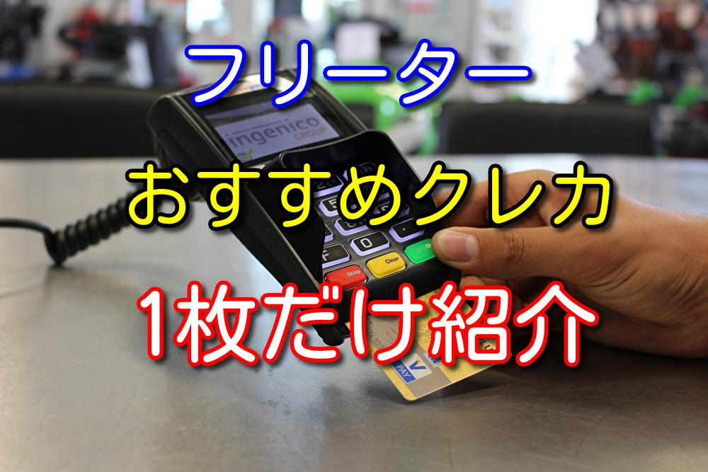 フリーターにおすすめのクレジットカードを1枚だけ紹介【楽天カード】