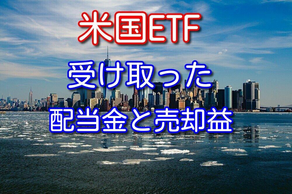 【2021年版】僕が保有している3つの米国ETFの配当金と売却益を紹介
