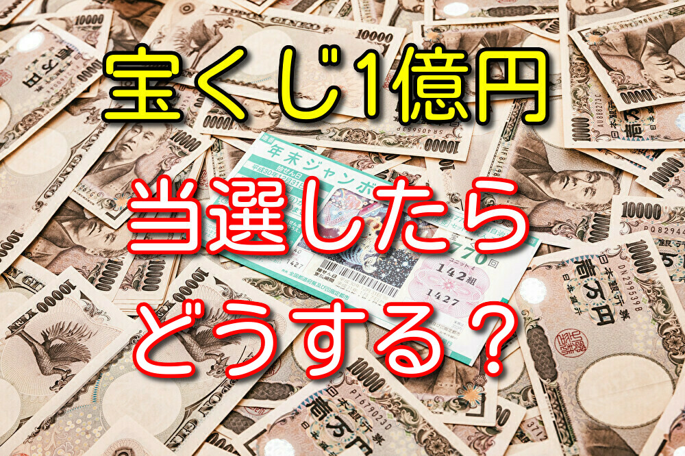 もし宝くじで1億円当たったらどうするか?具体的な運用方法を考えた