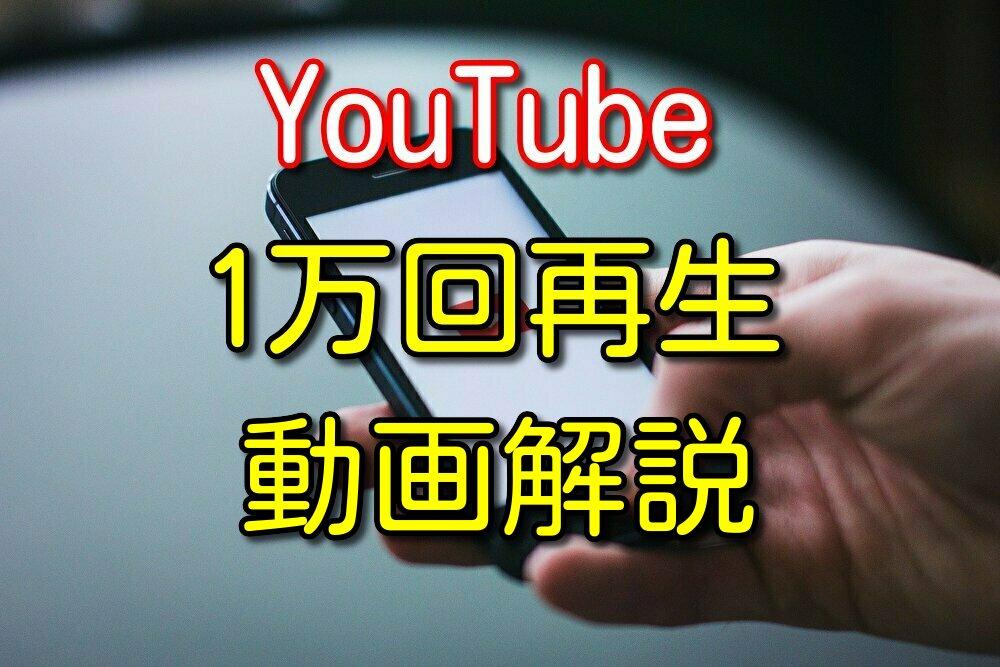 【無編集】YouTubeで1万回再生された動画の解説と3つの考察