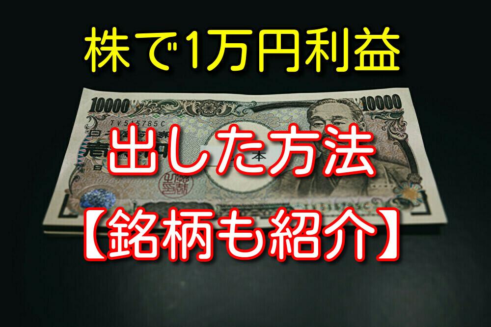 株で1万円利益を出すのに僕がやった方法【具体的な銘柄も紹介】