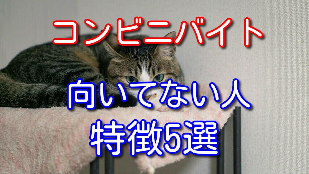 【コンビニバイト歴9年が語る】コンビニバイト向いてない人の特徴5選