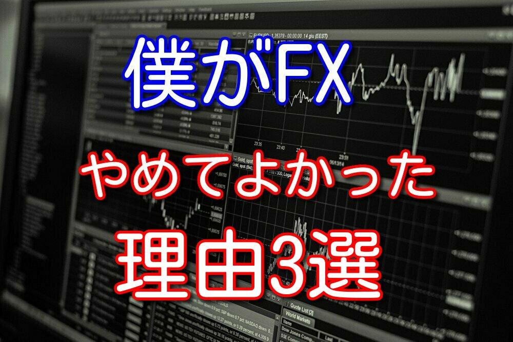 僕がFXをやめてよかった理由3選と自動売買ツールに関する注意事項