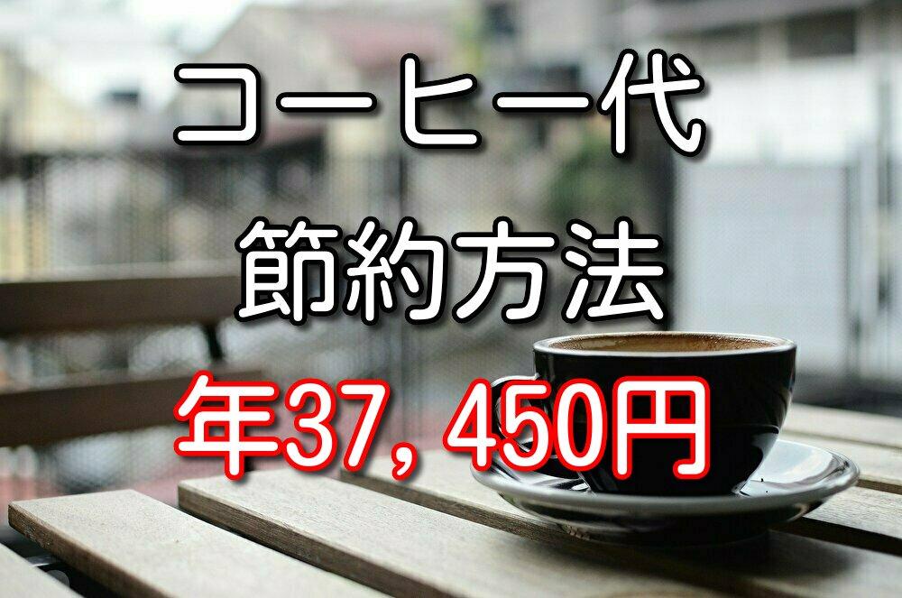 毎日のコーヒー代を大幅に節約する方法3選【年37,450円の節約】