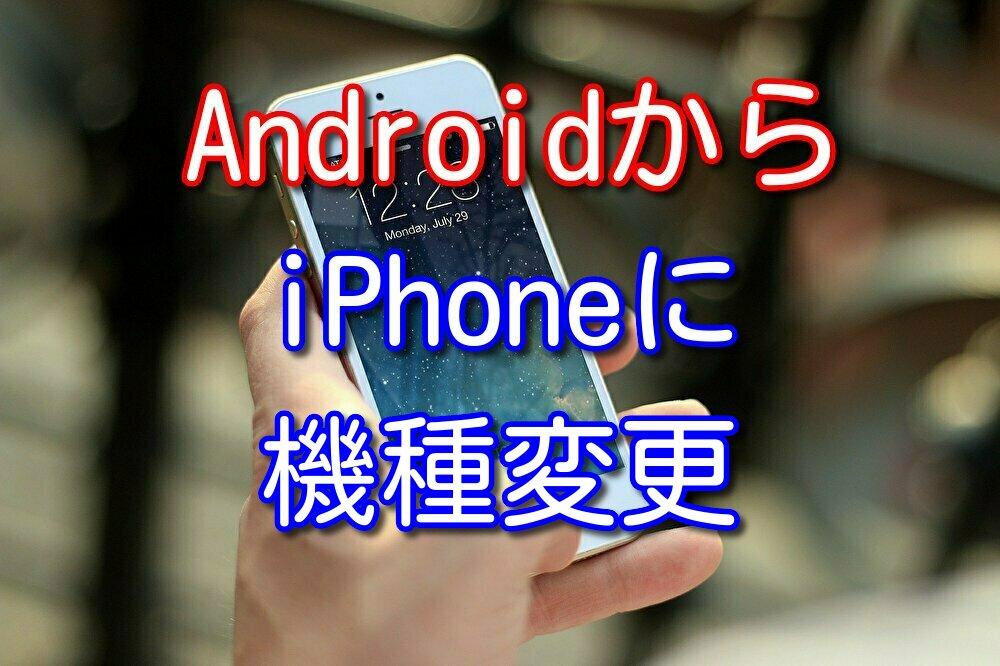 30代のおっさんがAndroidからiPhoneに機種変更した感想