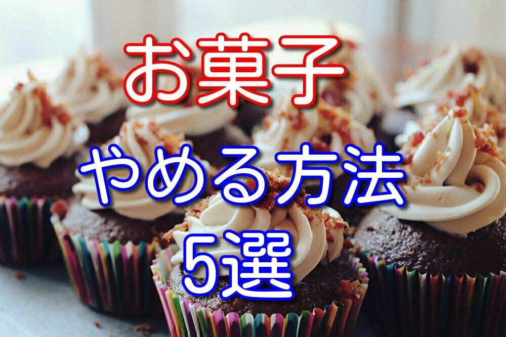 【具体的】お菓子をやめる方法5選を元お菓子大好き人間が語る