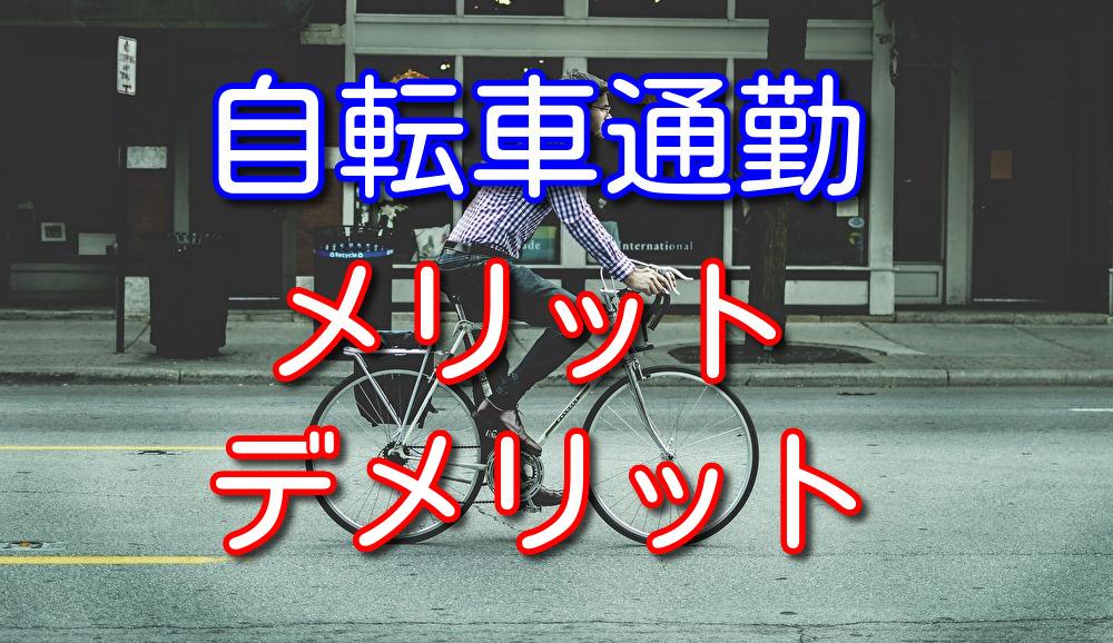 自転車通勤のメリット・デメリットを自転車通勤歴10年が徹底解説!