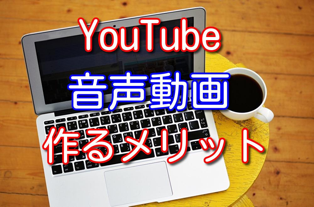 コミュ障の僕がYouTubeの音声動画を作って得られたメリット5選