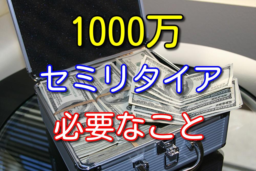 1000万円でセミリタイアするために必要なこと4選【十分可能】