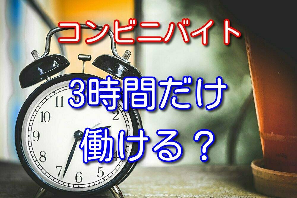 コンビニバイトで3時間だけ働ける時間帯とよくある質問に答える