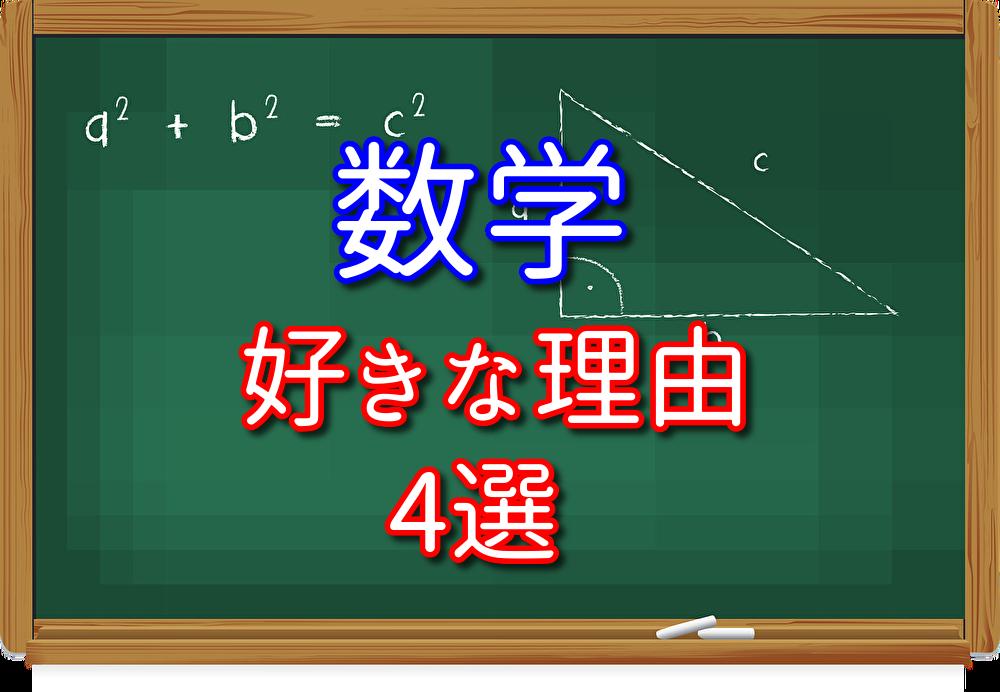 【数学大嫌いだった僕が語る】現在は数学が大好きな理由4選
