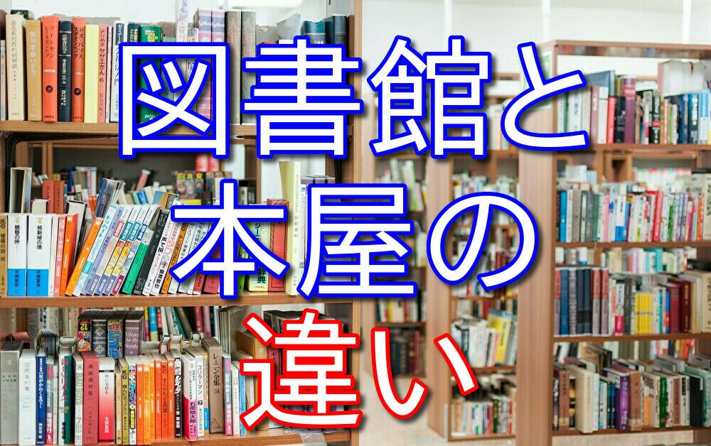 図書館と本屋の違いを読書マニアが徹底的に語ってみた