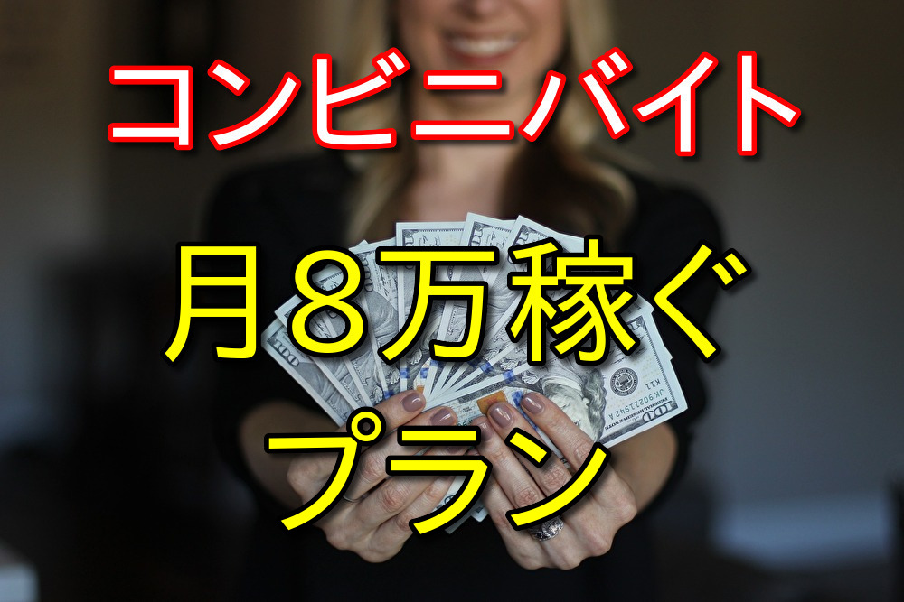 コンビニバイトで月8万円稼ぐためのシフトの組み立て方【年103万】